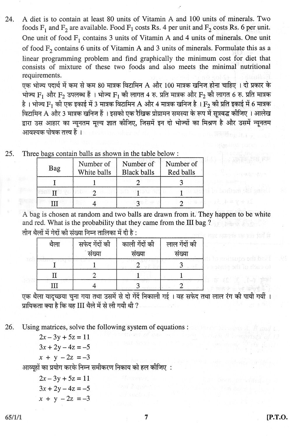 cbse class 10 mathematics solved question Jagranjoshcom is proud to present the complete package of cbse class 10th science and mathematics solved practice papers to the students who are going to appear for the cbse class 10th.
