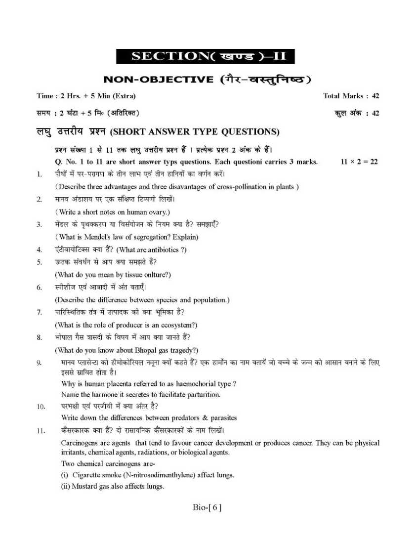intermediate public examination question papers
