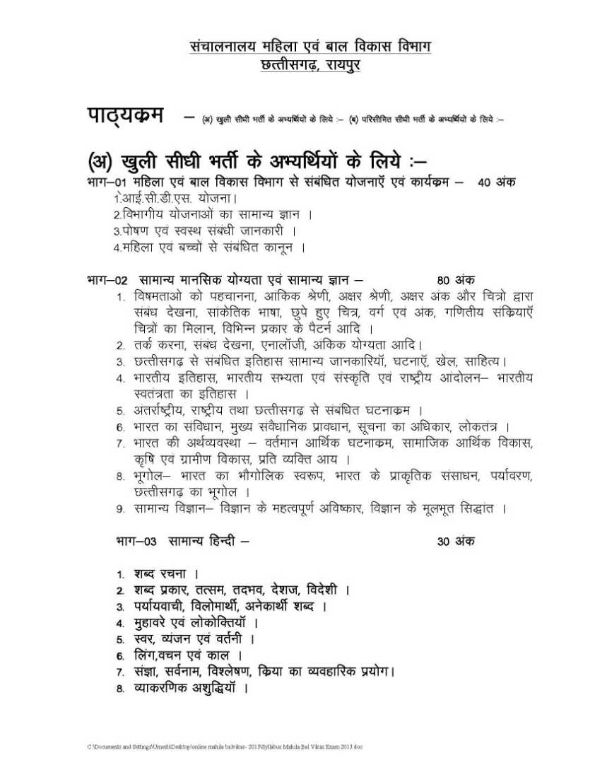 Eligibility criteria applicant must be a female and permanent resident of the state of chhattisgarh anganwadi workers should have passed 12th class