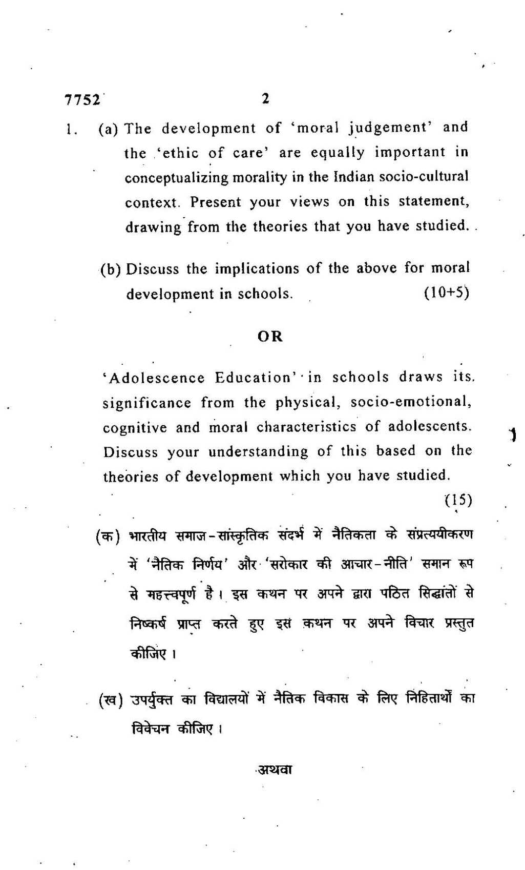 B.ed entrance exam question paper with answer in hindi