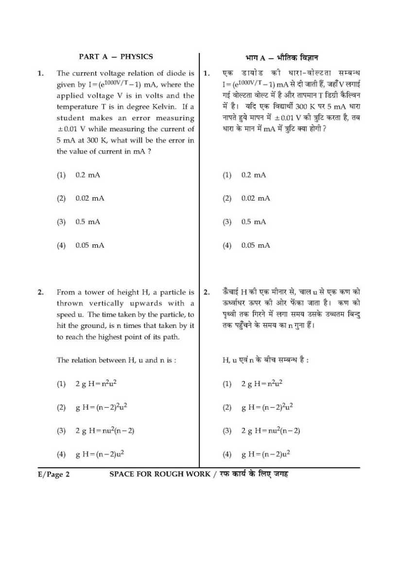 Jee Main Question Papers Pdf