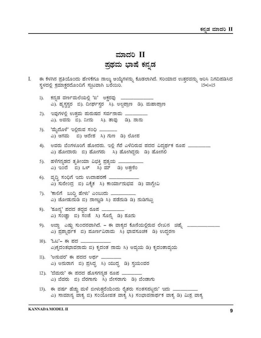 Karnataka sslc kannada medium question papers 2018 2019 student forum karnataka sslc kannada medium question papers malvernweather Image collections