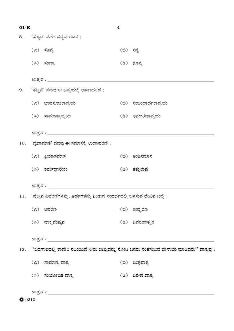 Karnataka state board exam sslc kannada question paper 2018 2019 karnataka state board exam sslc kannada question paper 2018 2019 student forum malvernweather