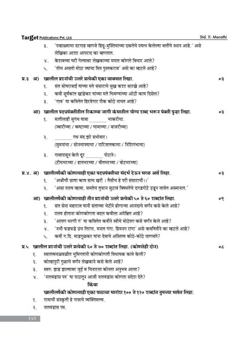 Mechanical Engineering research paper words to use