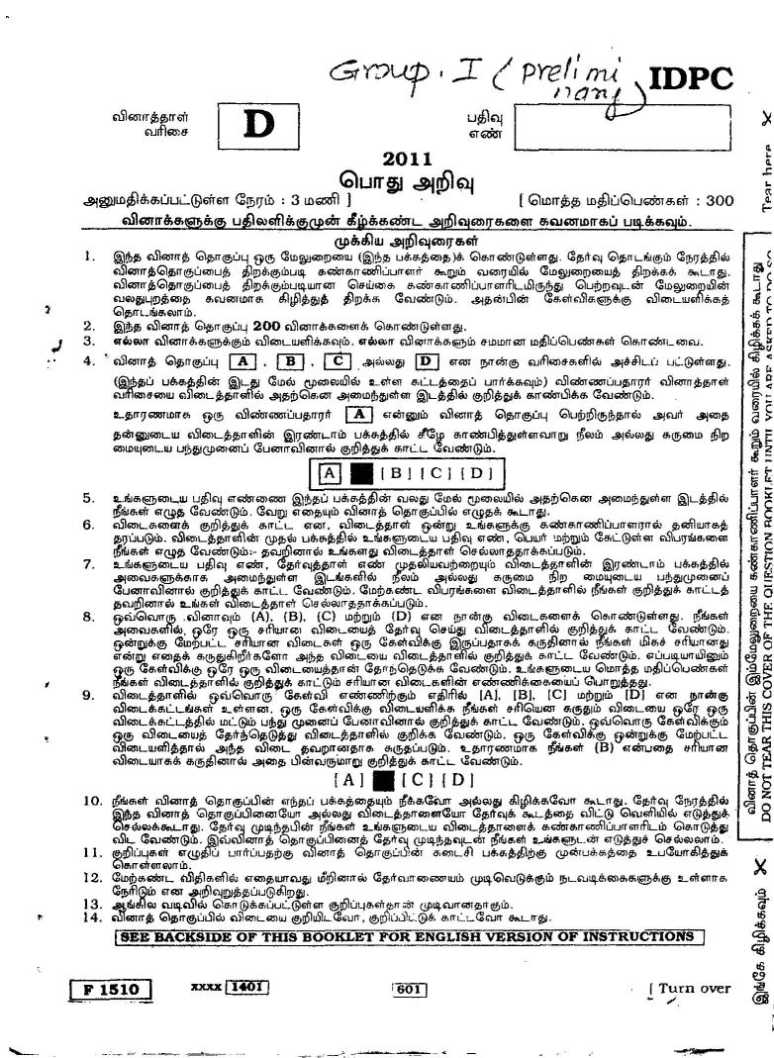 TNPSC Group 1 Exam papers for DSP position - 2018 2019