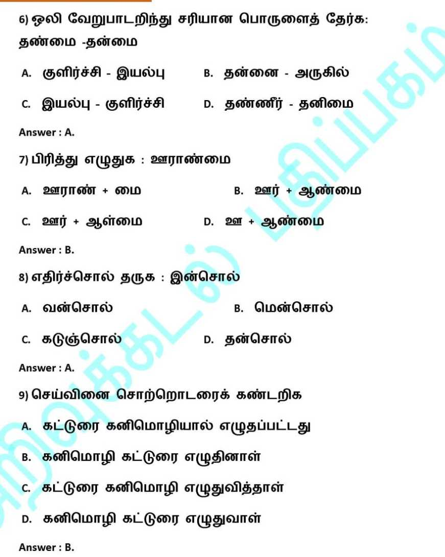 model tamil essays Free amenities when you buy essays with any model essay purchase, you receive various amenities that are free of charge our free revision policy allows you to make.