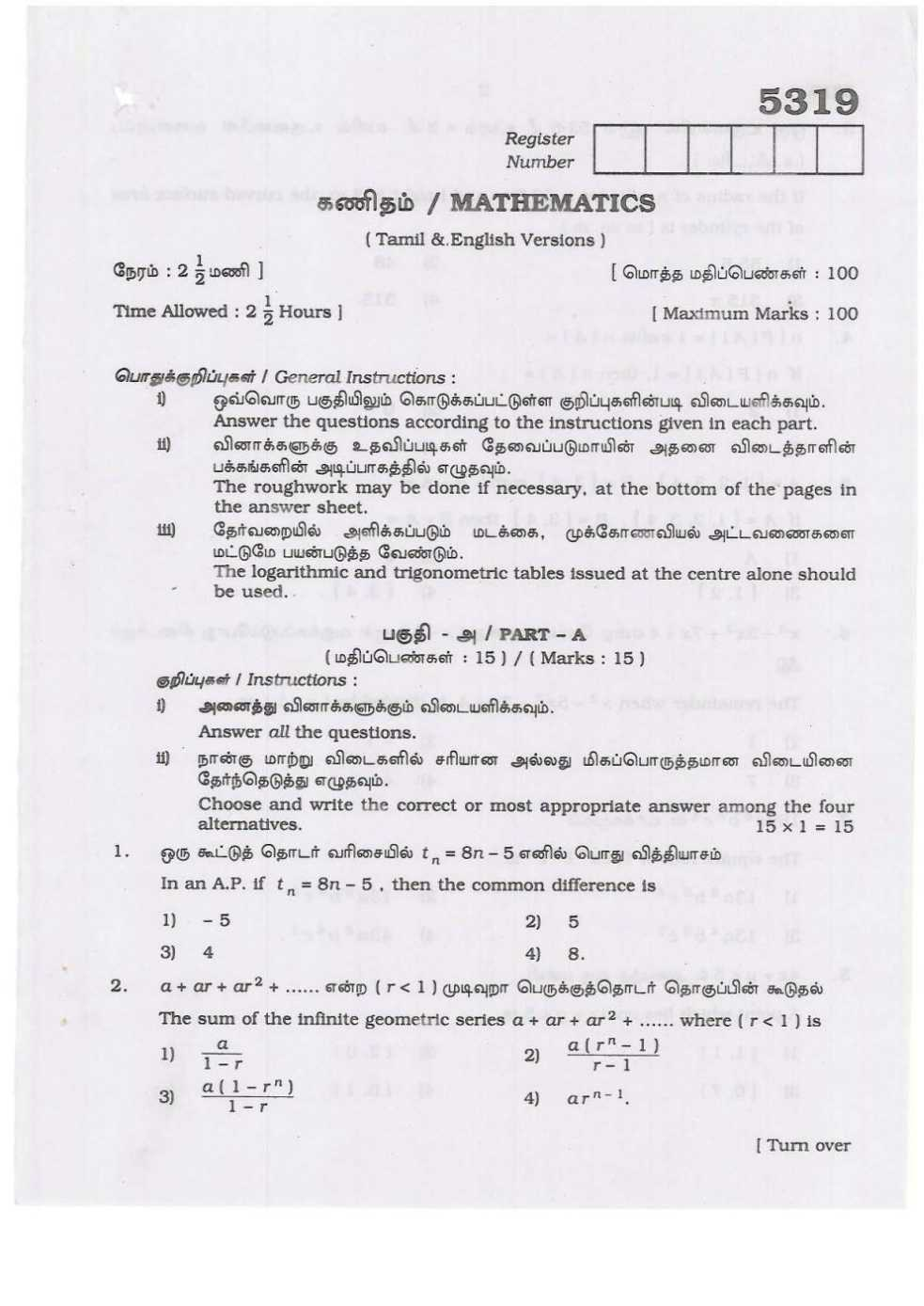 Tamil Nadu 10th Matric Board previous year question papers