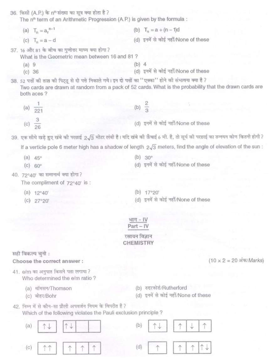 Last year question papers of Indian Army Technical Soldier exam