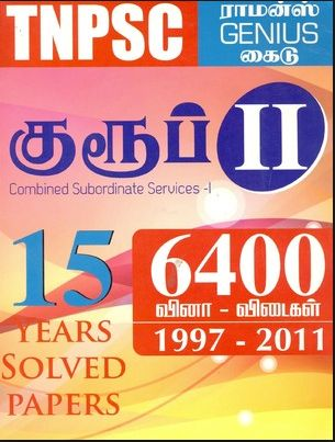 Tnpsc group 4 books in english