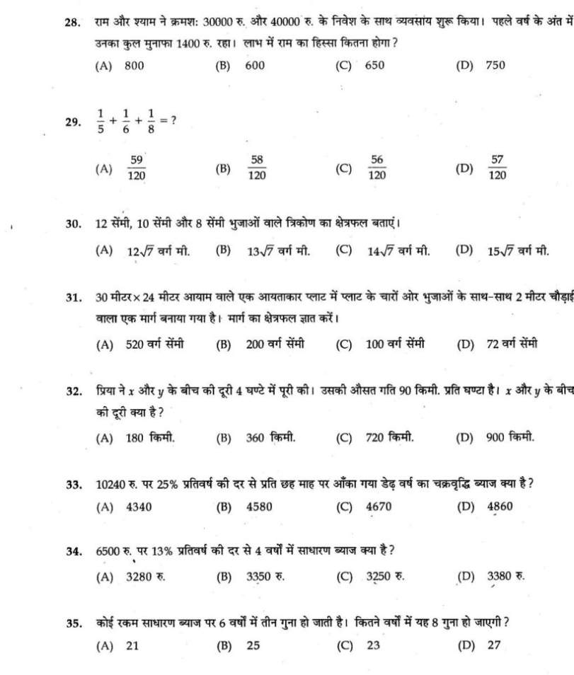 UP Police SI Exam date - 2018 2019 Student Forum