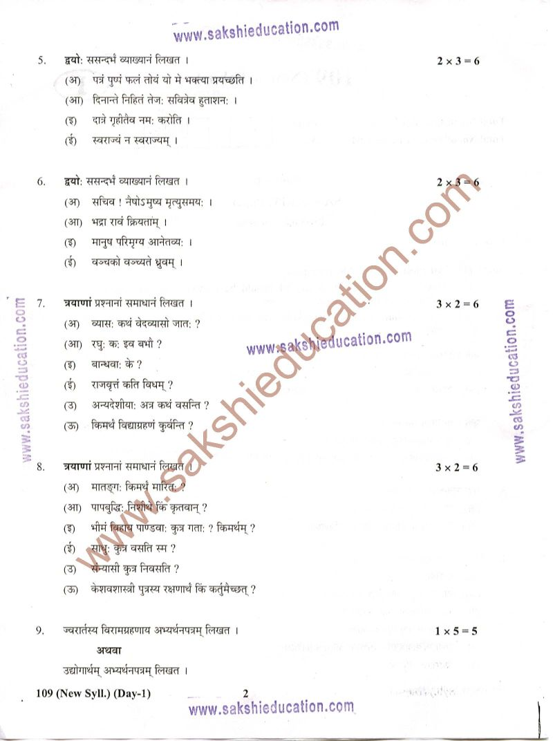Ap intermediate 1st year sanskrit question paper 2018 2019 student time allowed3 hrs malvernweather Images