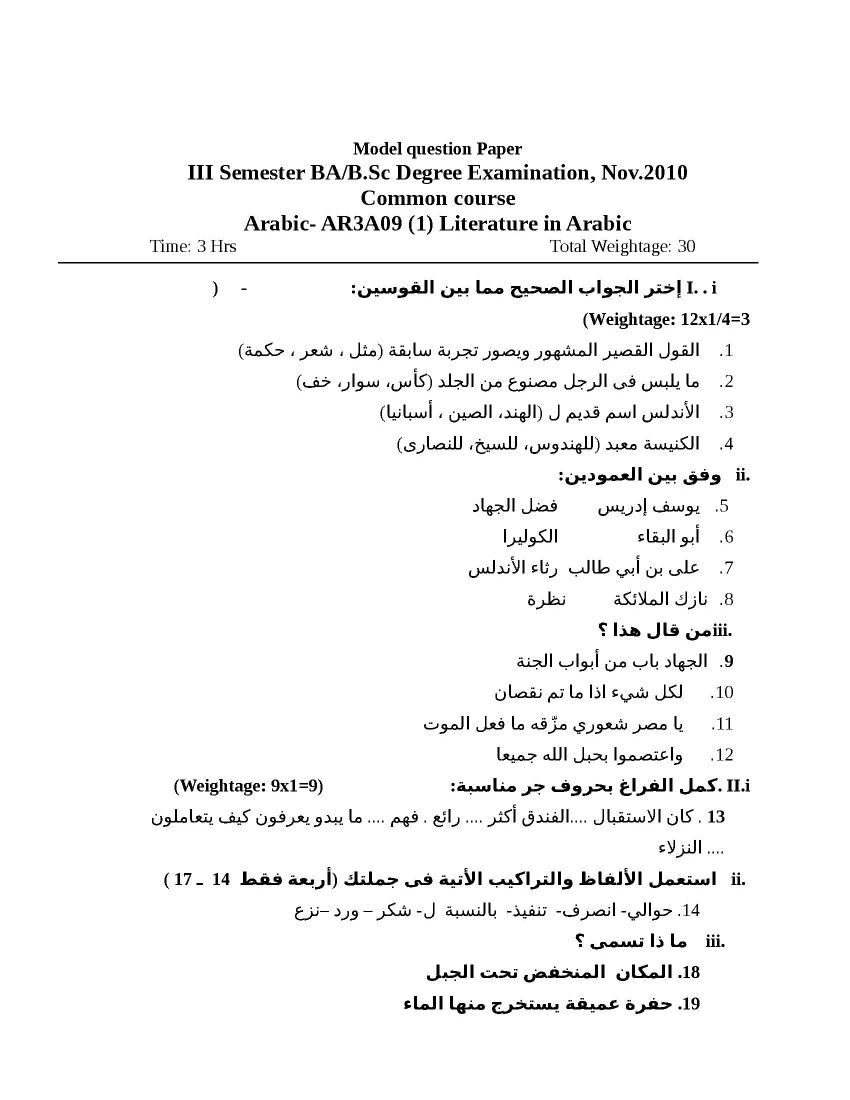 BA 3rd semester Solved Question paper - 2018 2019 Student Forum
