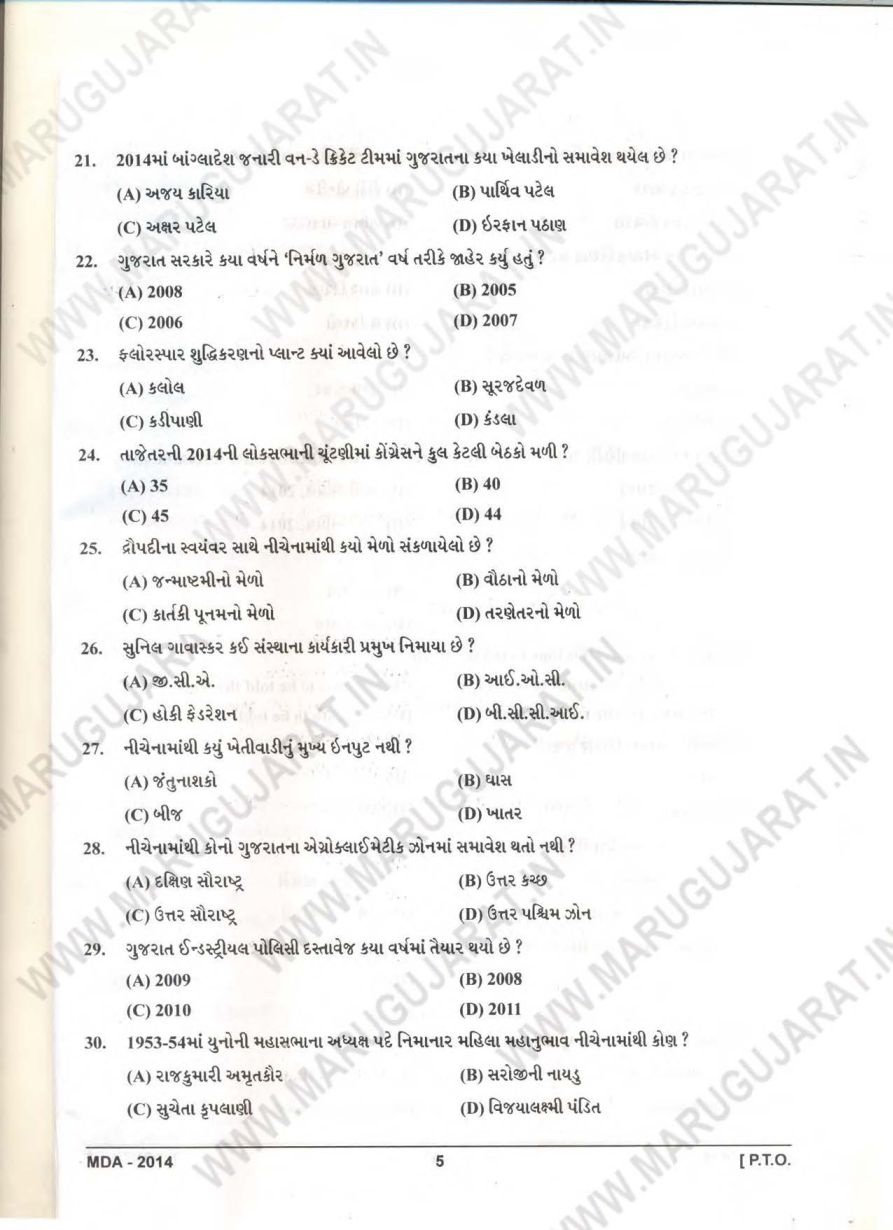 GPSC EXAM PAPERS DOWNLOAD - PDF DESIGN