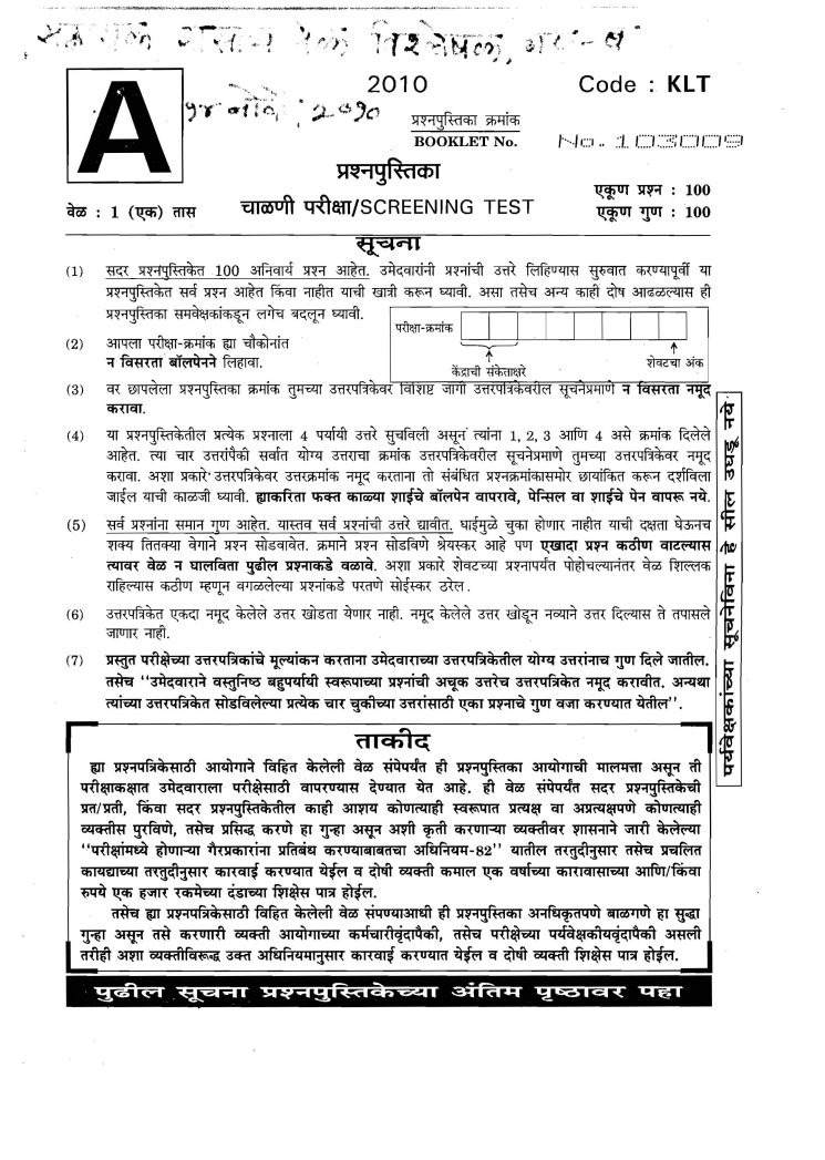 chargeman exam model question papers Ndy previous questions papers 2018 naval dockyard model questions papers chargeman model question paper papers 2018 exam papers new ts 12th model.