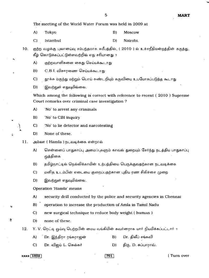 Tnpsc csse group 2 exam previous year question papers as you want the question paper so here is the attachment