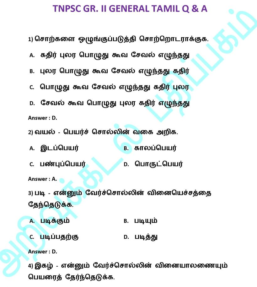 tnpsc group 2 question paper with answers in english pdf free