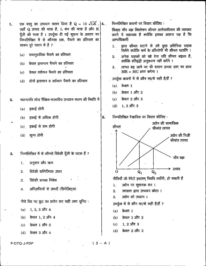 consumer behavior exam question paper