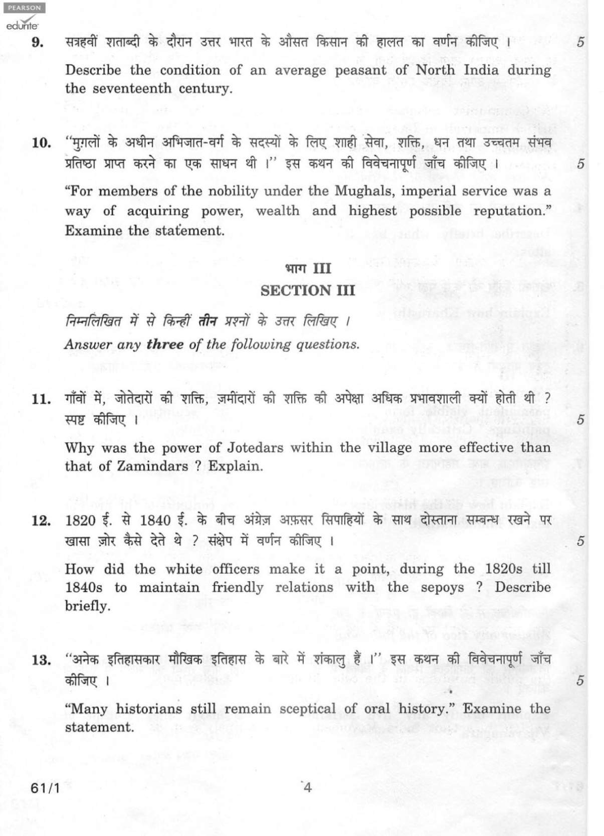 th arts stream sample paper student forum cbse 12th arts history question paper