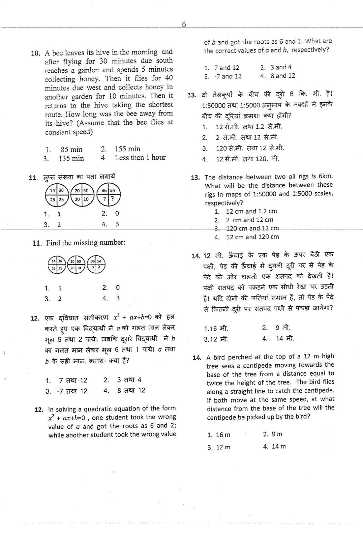 Csir ugc net mathematical science exam sample question paper 2017 2018 student forum
