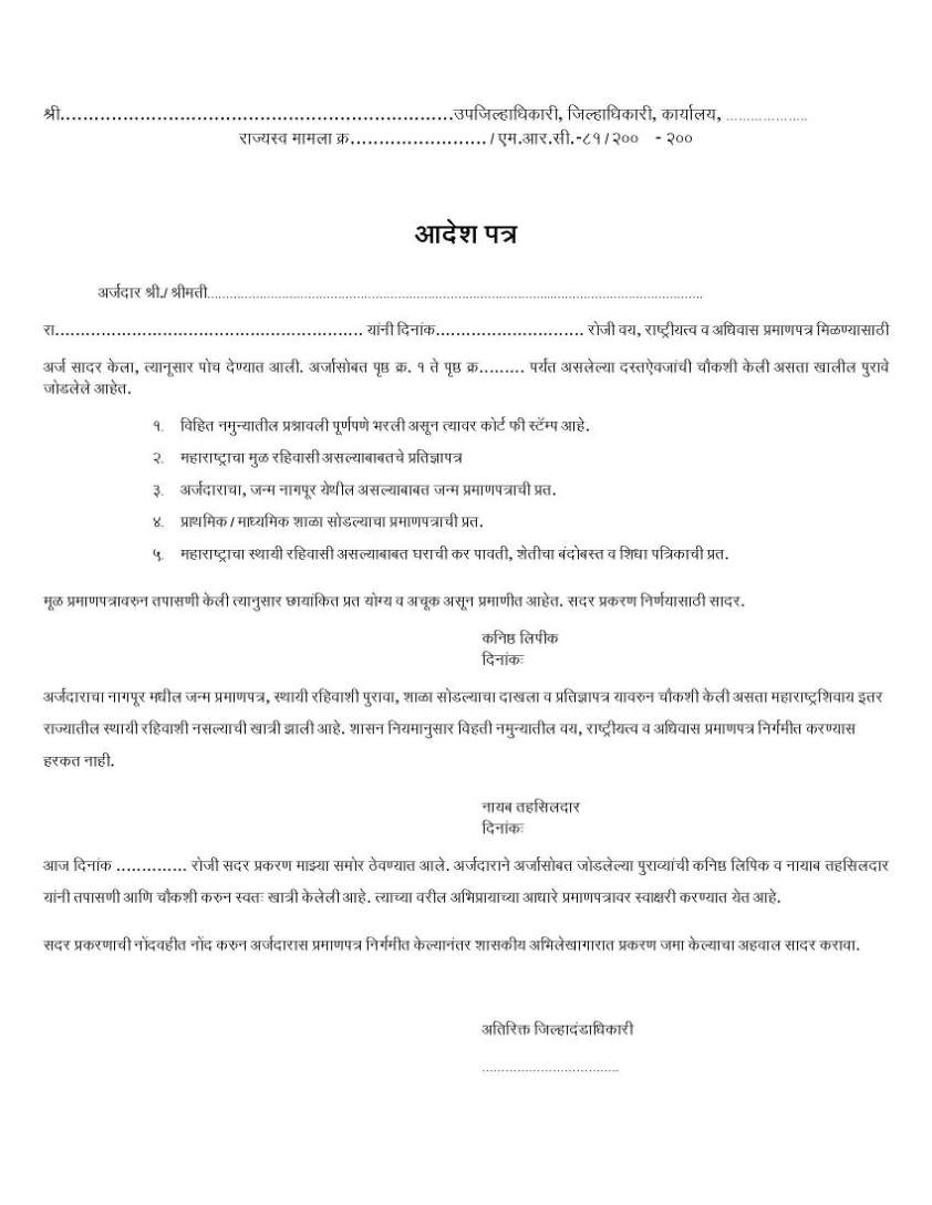 2018 2019 Student Forum Domicile Certificate In Maharashtra How
