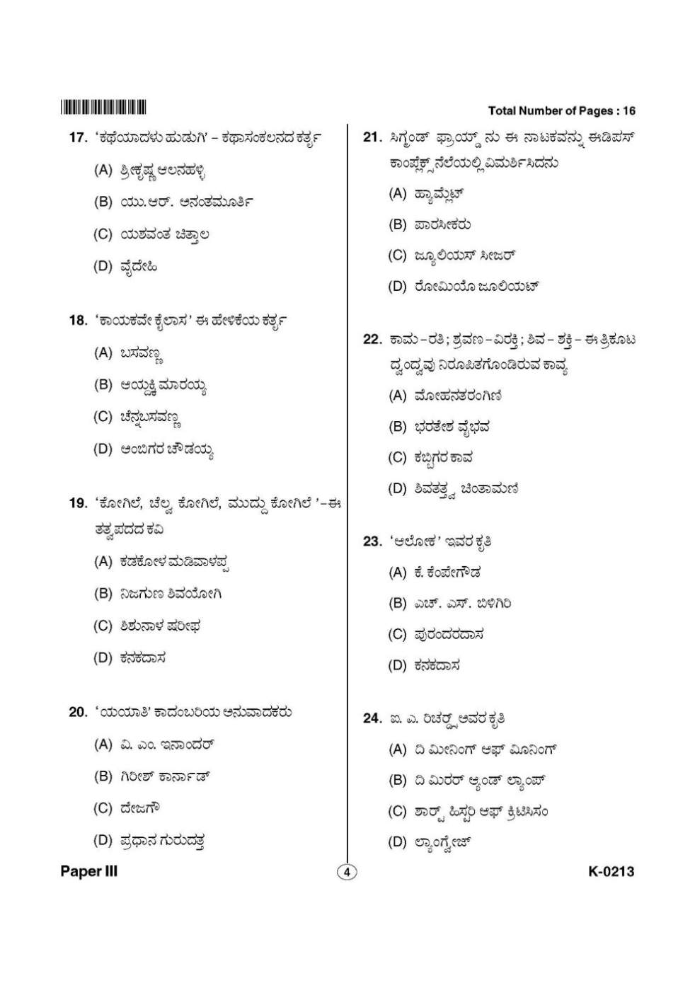 K-SET Examination Kannada question papers - 2018 2019 Student Forum