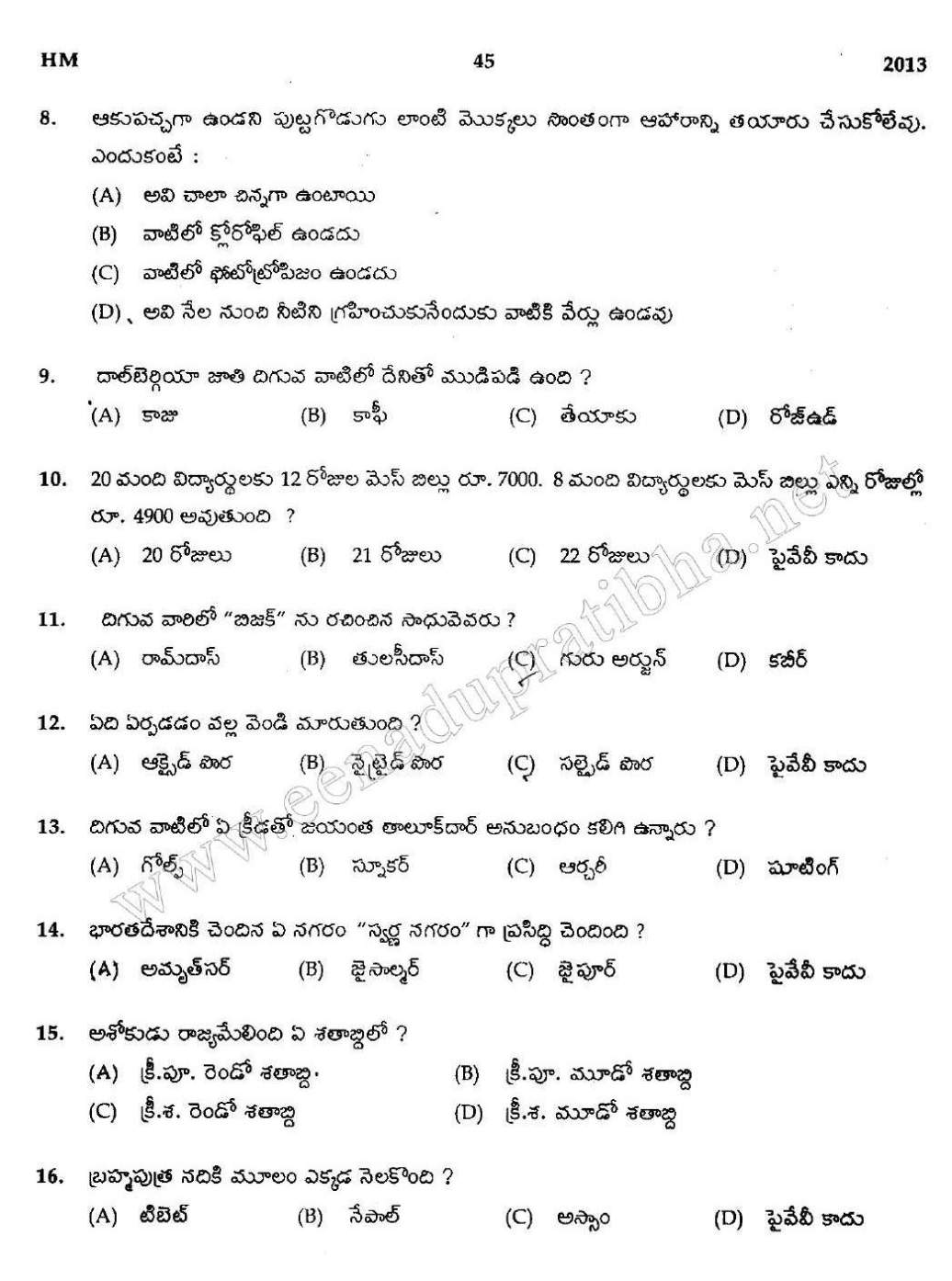 bad question paper