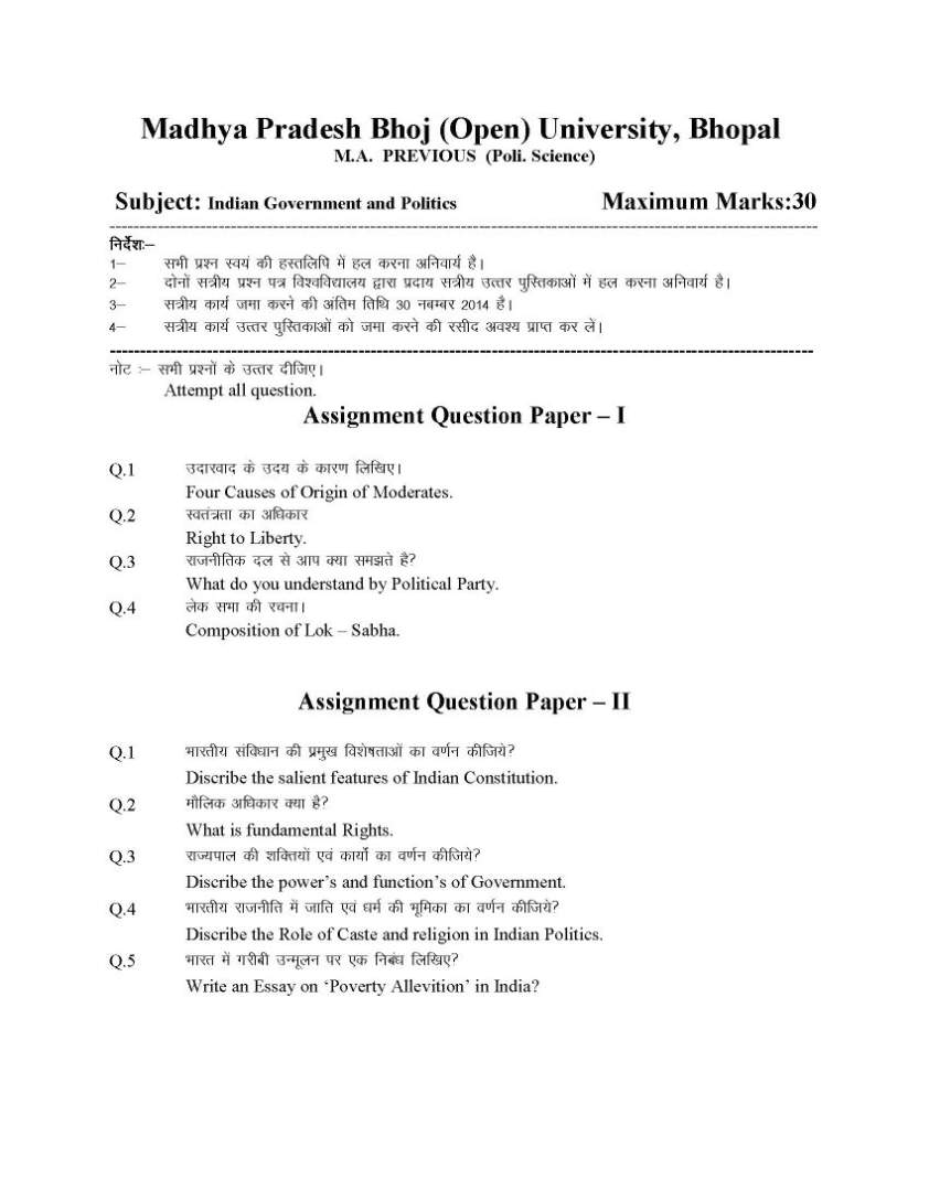 assignment paper of bhoj university 2012 Eco 02 question paper ignou university  accountancy–1 assignment – 2012-13 dear students, as explained in the programme guide, you have to do one tutor marked assignment in this course assignment is given 30% weightage in the final assessment  bhoj university assignment question paper 2015-16 for ba first year jeba princy.