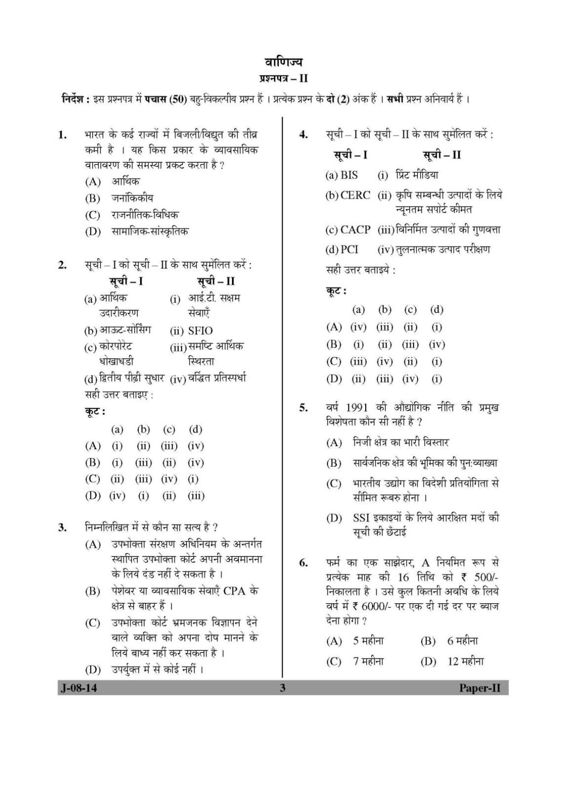 Ugc Net Commerce Syllabus Pdf