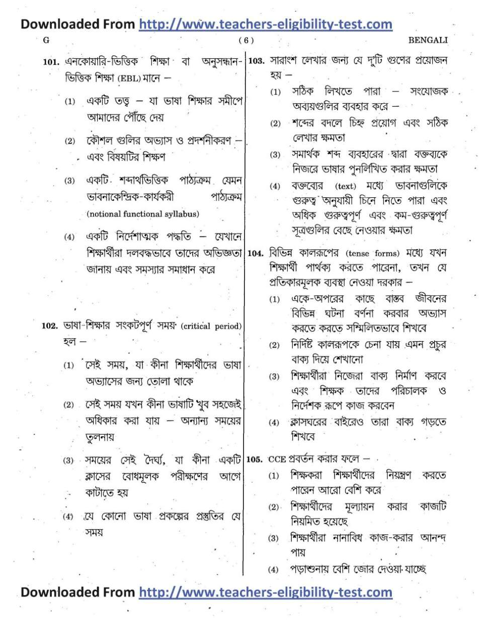 bengali essay An essay about unaccustomed earth, by jhumpa lahari 0 inshare location plays a vital role in the way culture expresses itself many people have different.