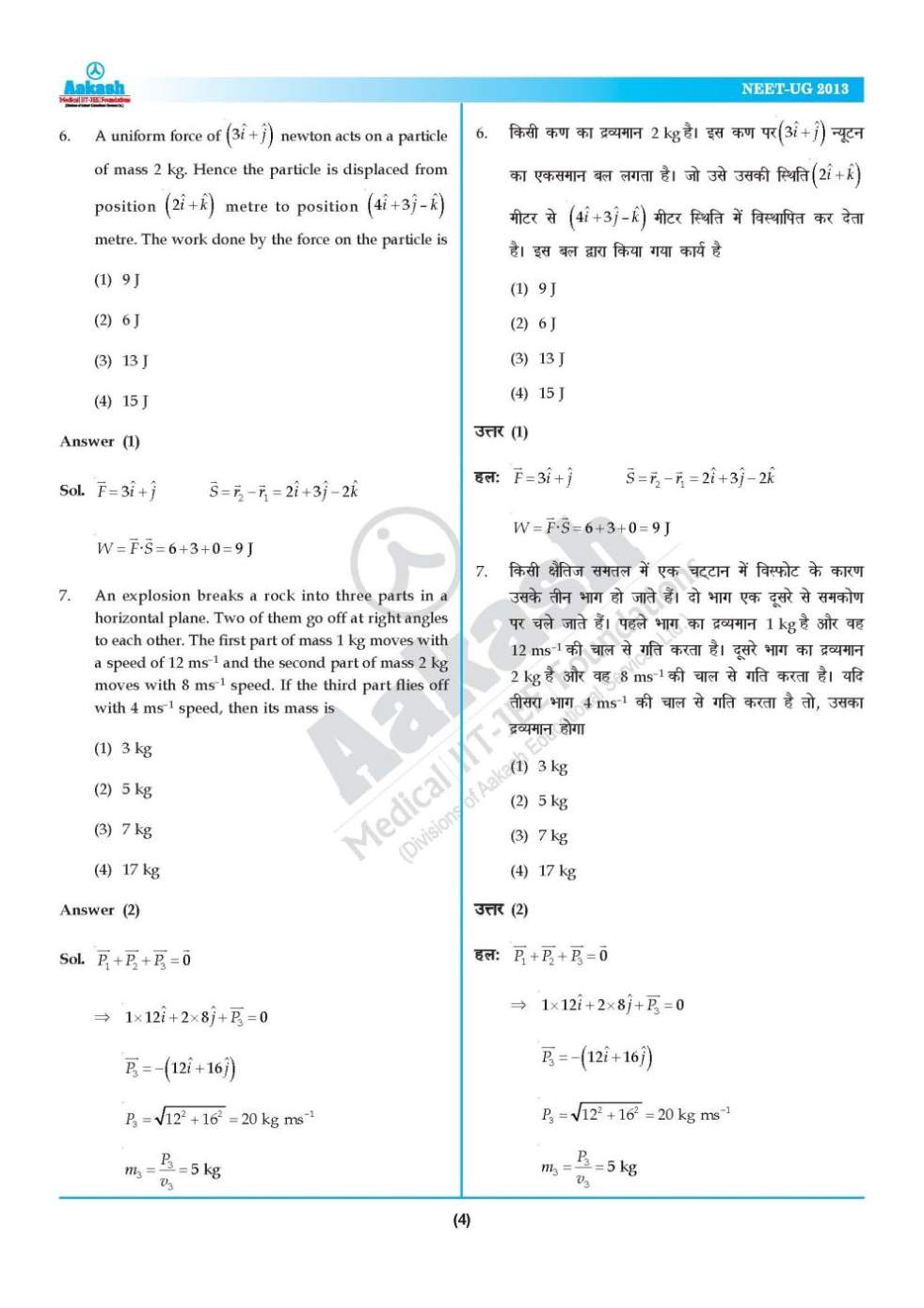 Aipmt Sample Papers With Solutions Pdf