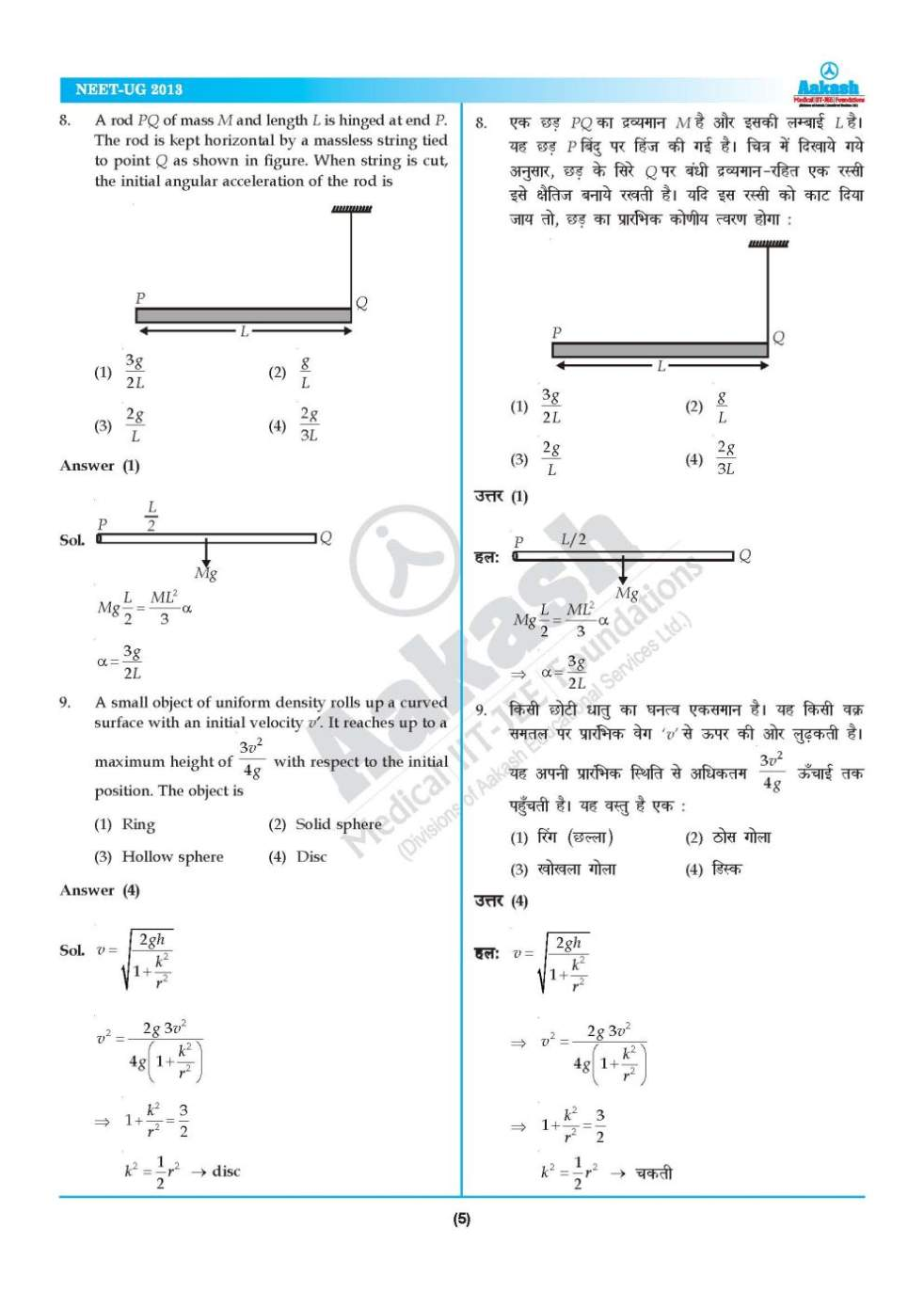 Aipmt previous year question paper 2015 and 2014 exammag.