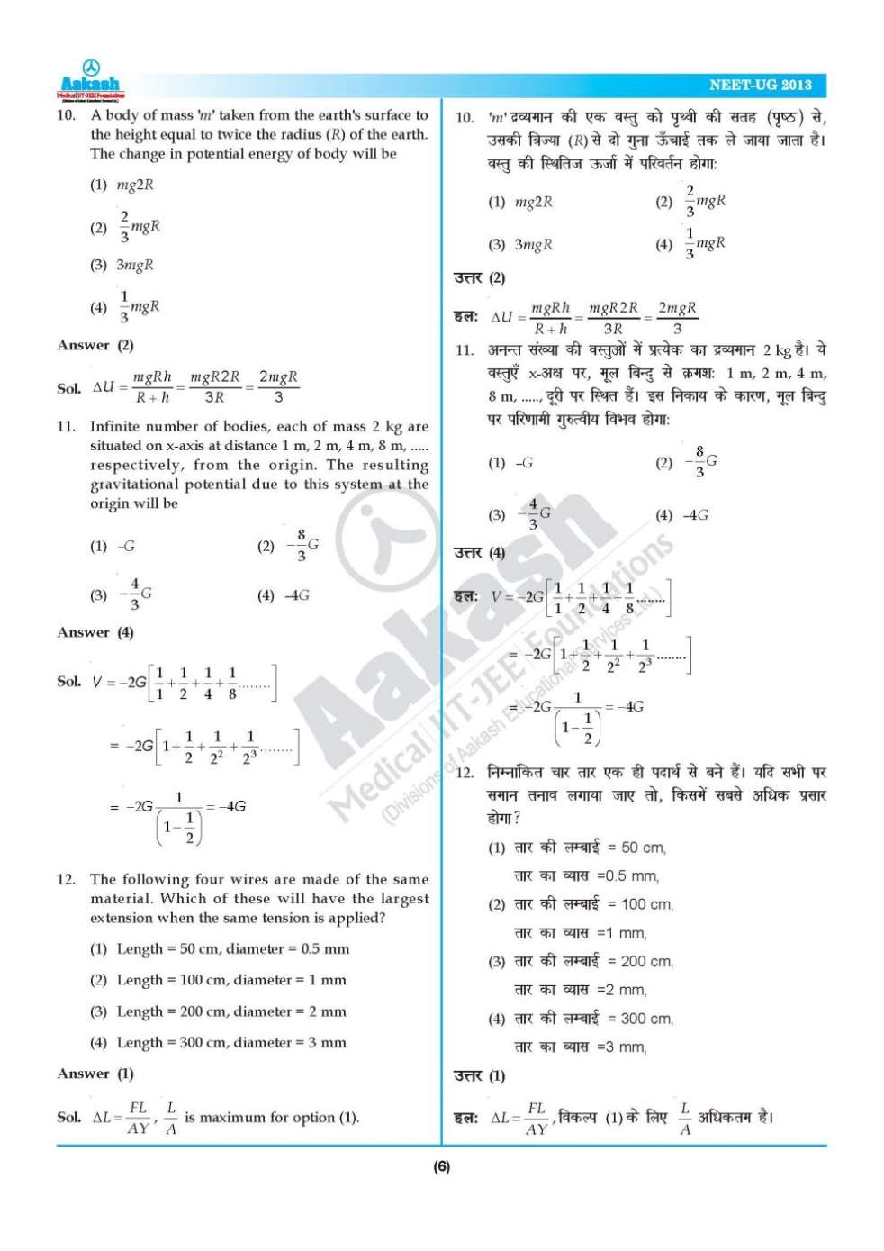Aipmt previous year question papers with solutions in hindi pdf.