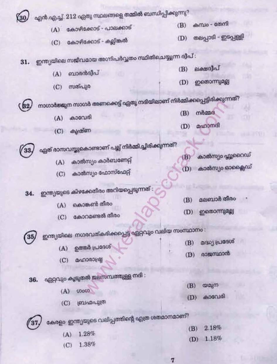 psc application form in ld clerk 2017 2018 student forum more paper detail to atteched in a pdf file