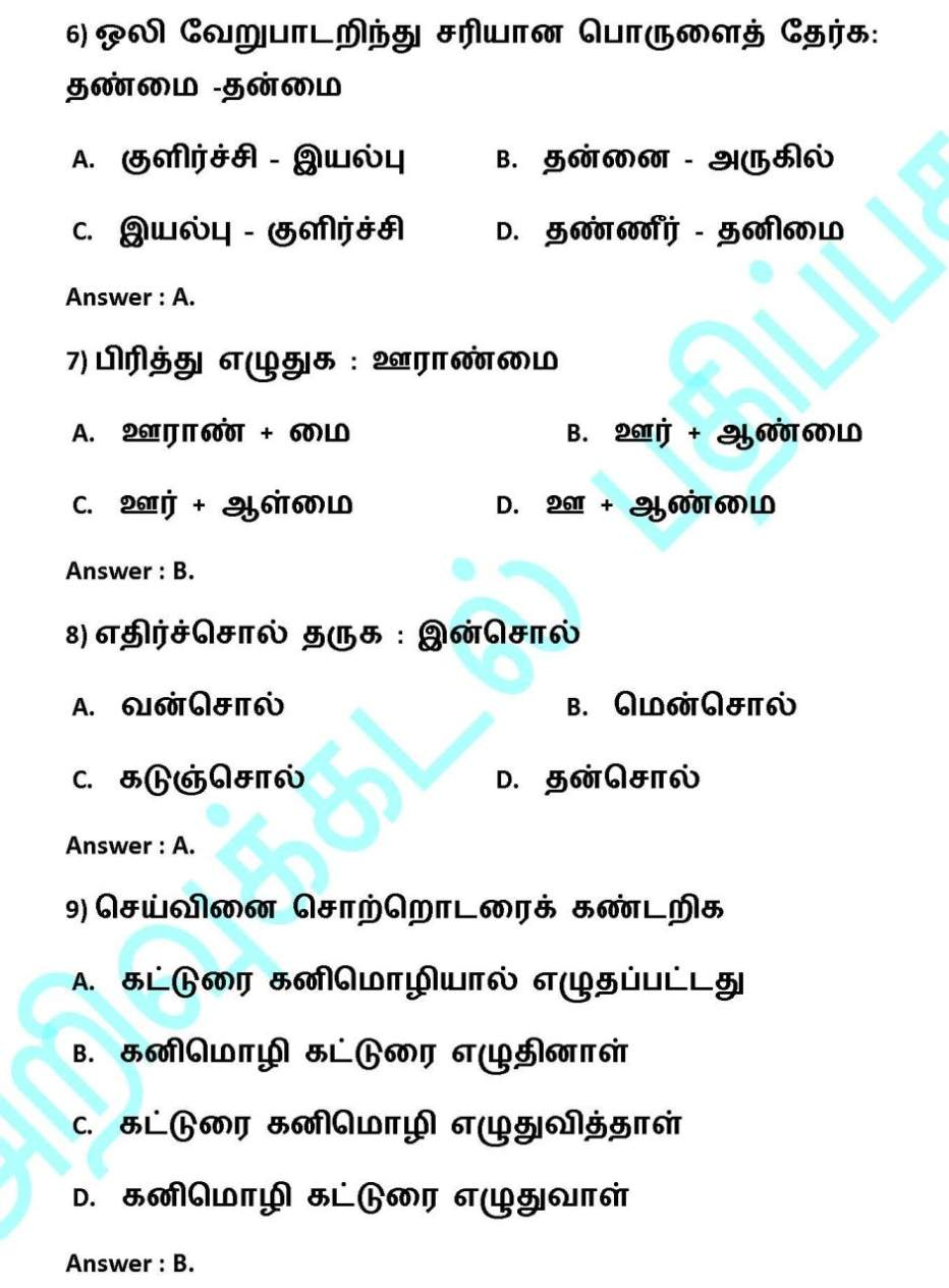 Tnpsc group ii exam questions paper in tamil 1 which national river has decided to declare by govt of india a brahmaputra