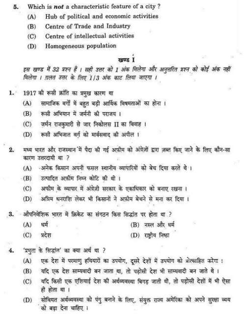 CBSE Proficiency Test Sample Papers Science - 2017 2018 Student Forum