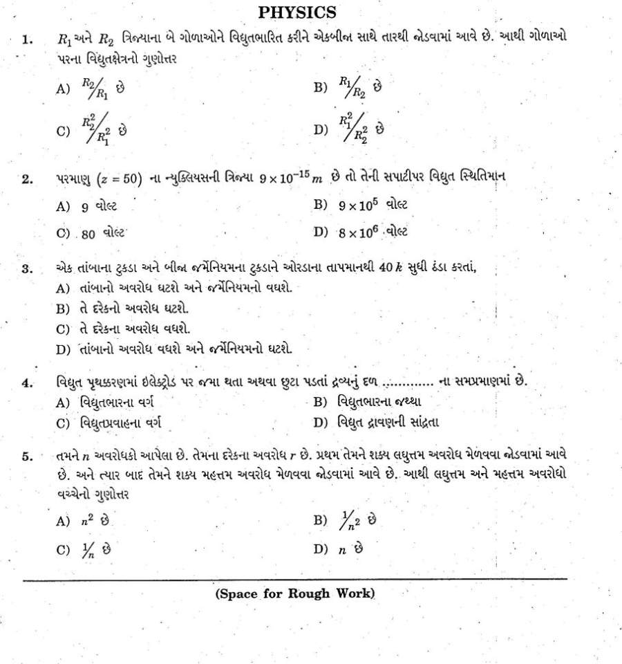 2016 2017 Student Forum - Sociology NET Question Papers