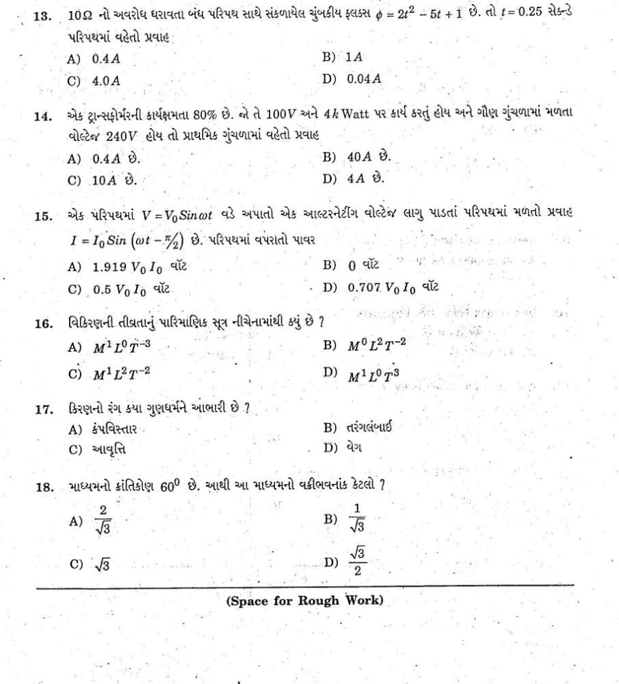 Gujcet Paper Pdf In English