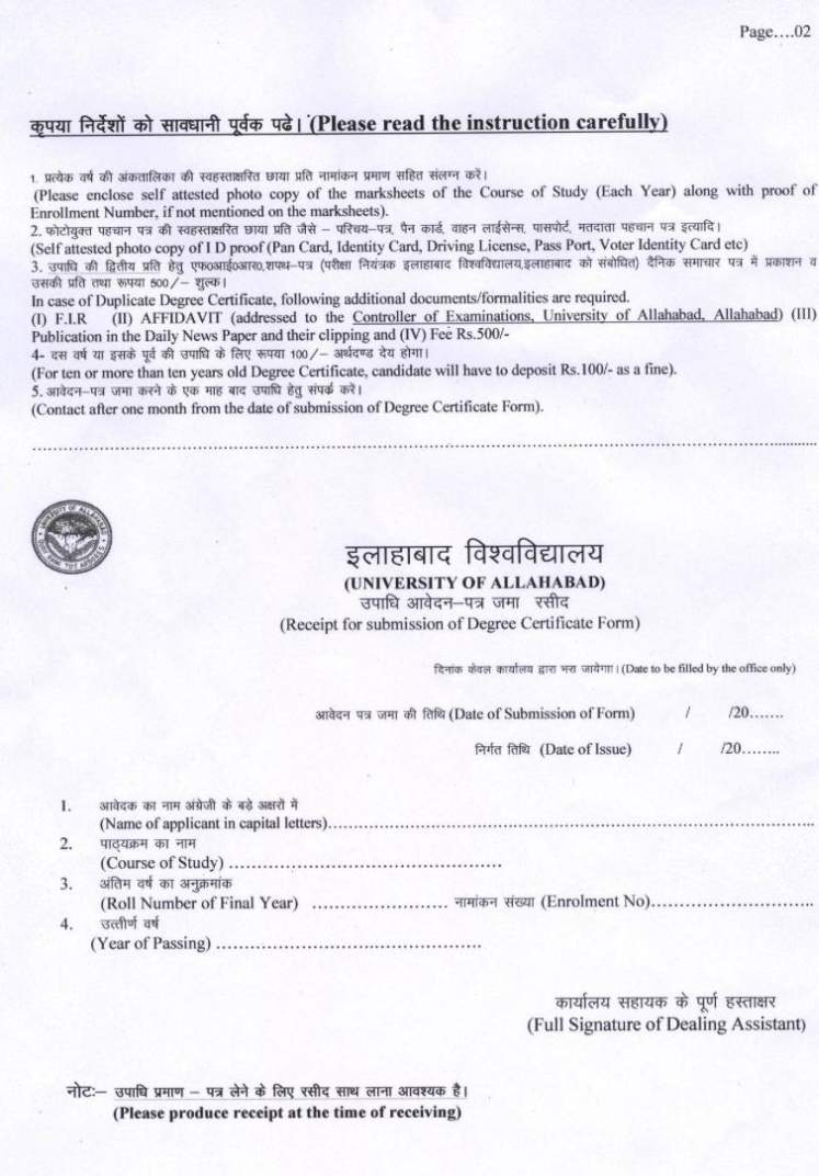 How to get a degree certificate northurthwall how to get a degree certificate how to get degree certificate from allahabad university yadclub Gallery