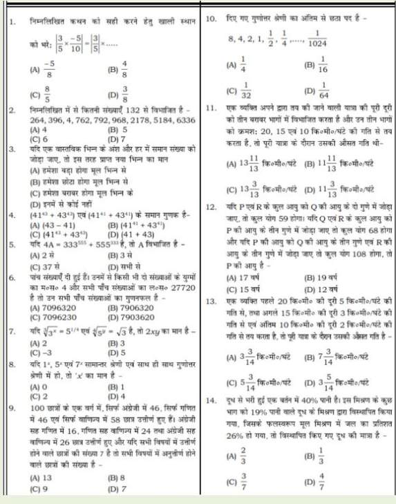 Model Paper of SSC Maths in Hindi - 2018 2019 Student Forum