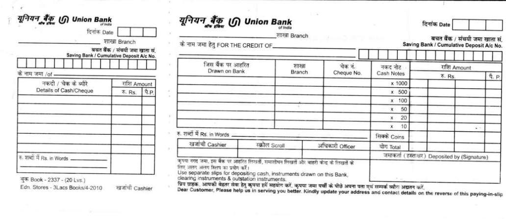 Union Bank Of India Cheque Deposit Slip - 2017 2018 Student Forum