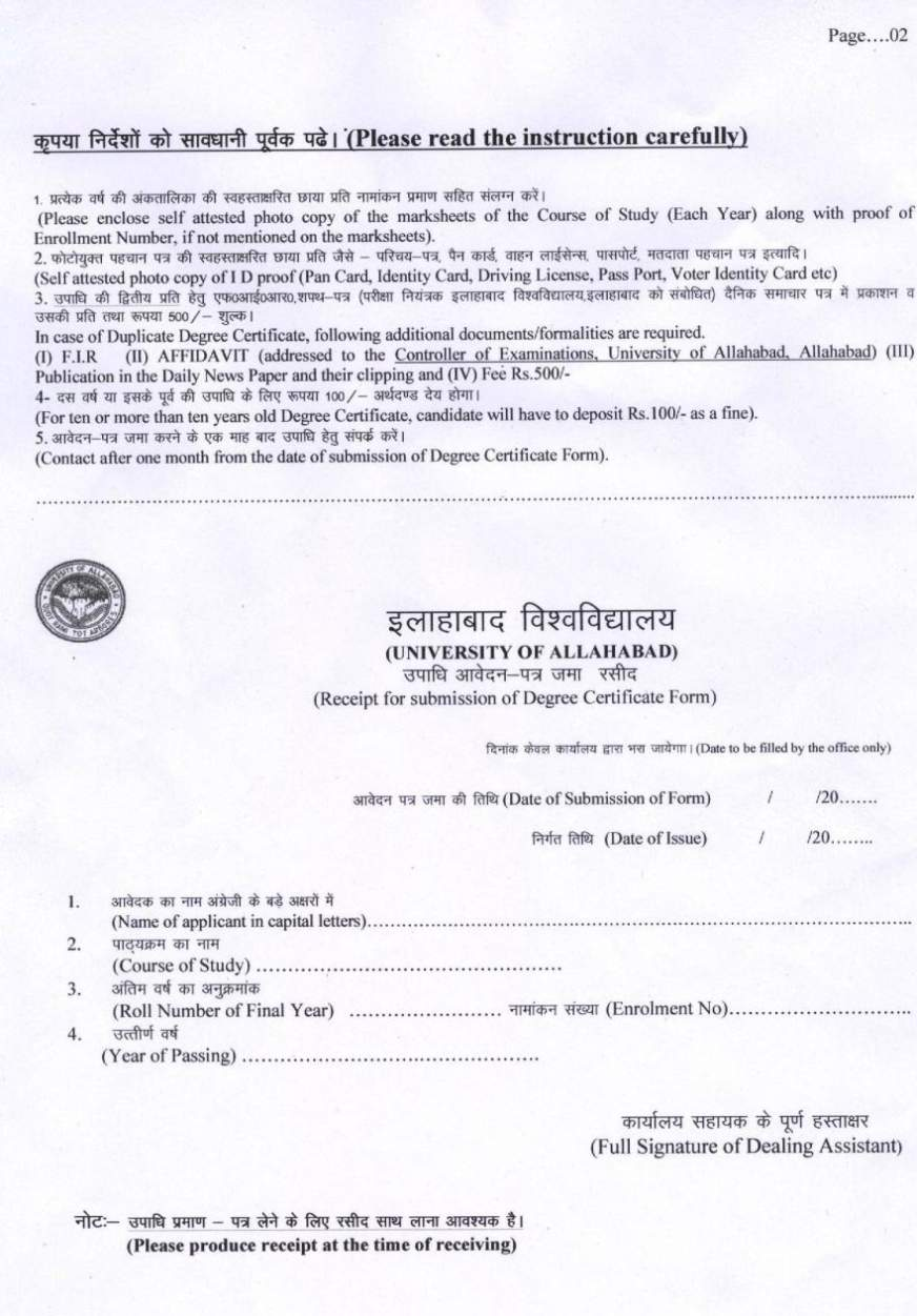 University of Allahabad Degree Certificate form - 2018 2019 Student on application trial, application clip art, application for rental, application to be my boyfriend, application error, application meaning in science, application template, application to join a club, application database diagram, application for scholarship sample, application for employment, application cartoon, application to join motorcycle club, application to date my son, application insights, application to rent california, application service provider, application in spanish, application submitted, application approved,