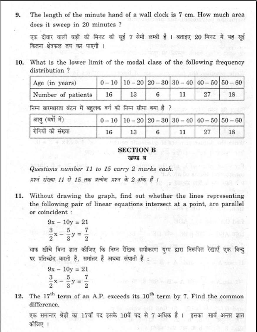 CBSE MCQ for class 10 Maths - 2018 2019 Student Forum