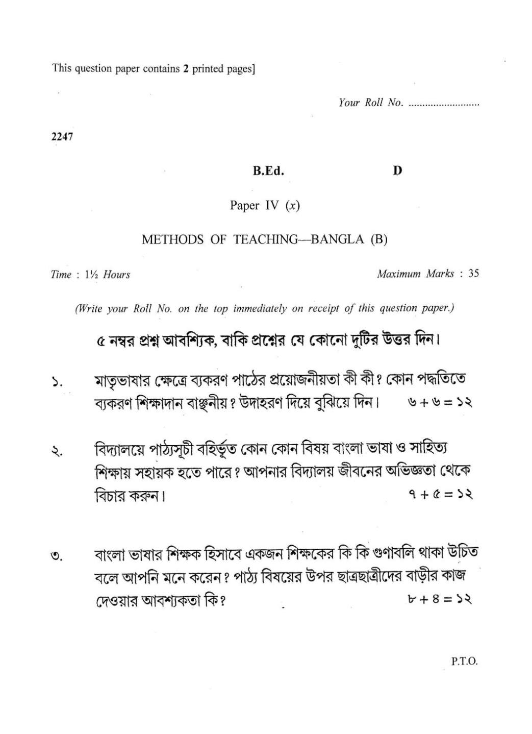 past year question Previous year question papers, answer keys and solutions of jee main exam are given here prior to being termed as jee mains, the exam was.