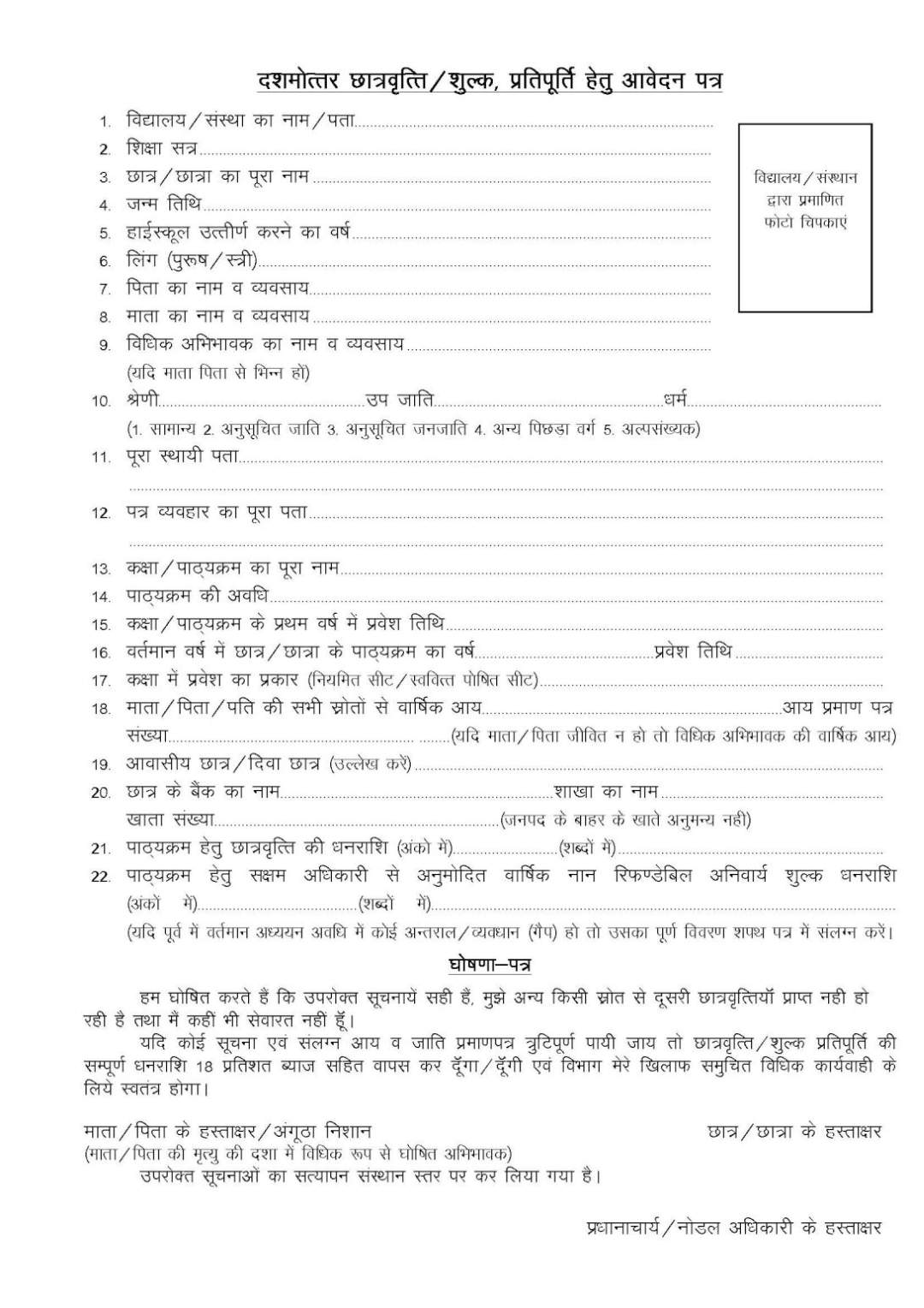 on application form for scholarship sc st obc