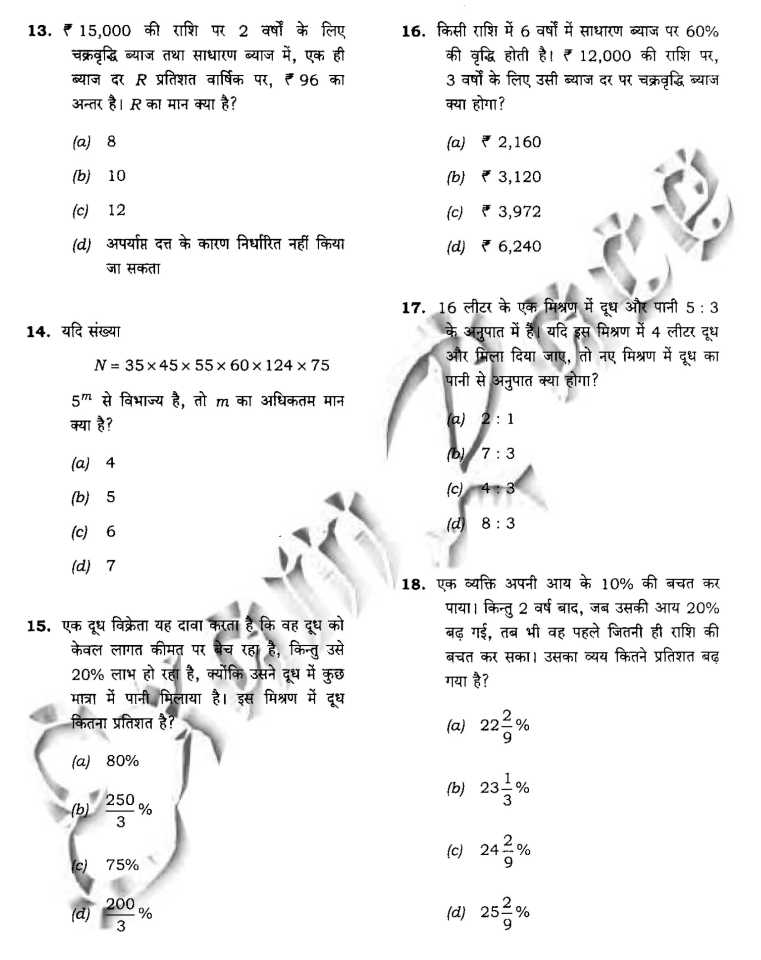 Download CDS Exam 2 2014-15 previous question paper - NCA Academy