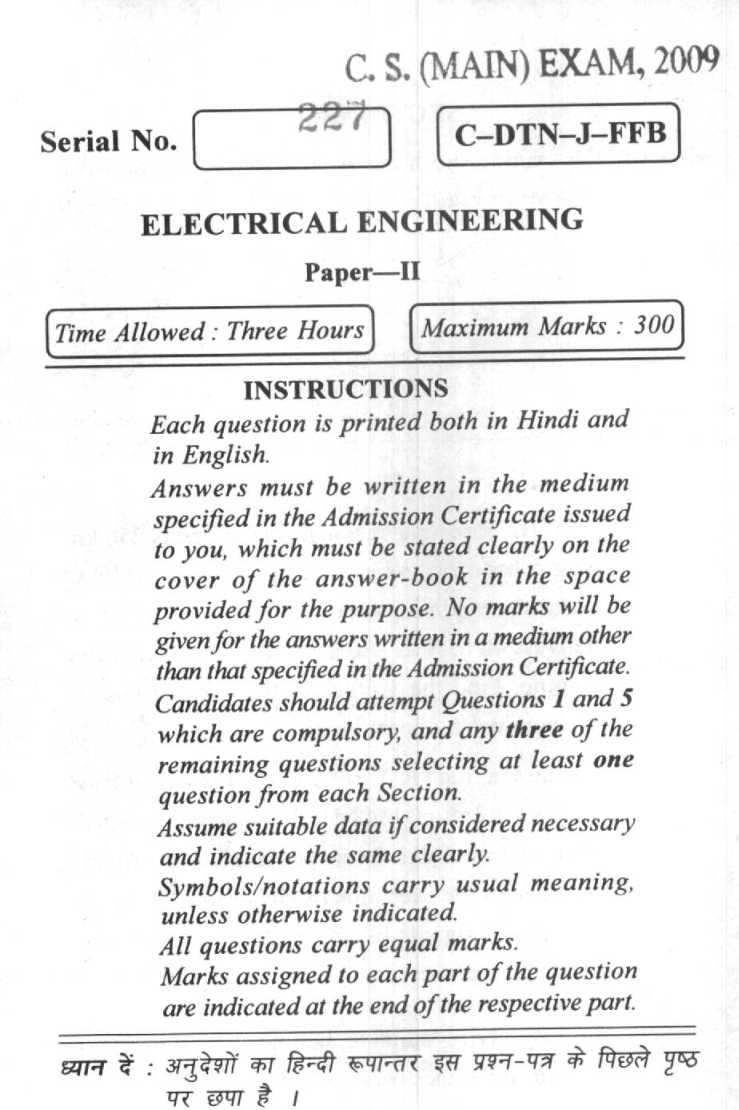 Electrical Engineering an essays