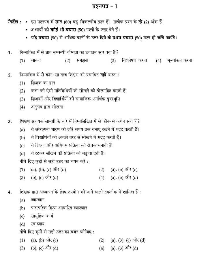 2018 2019 Student Forum - Multiple choice questions for UGC NET paper 1