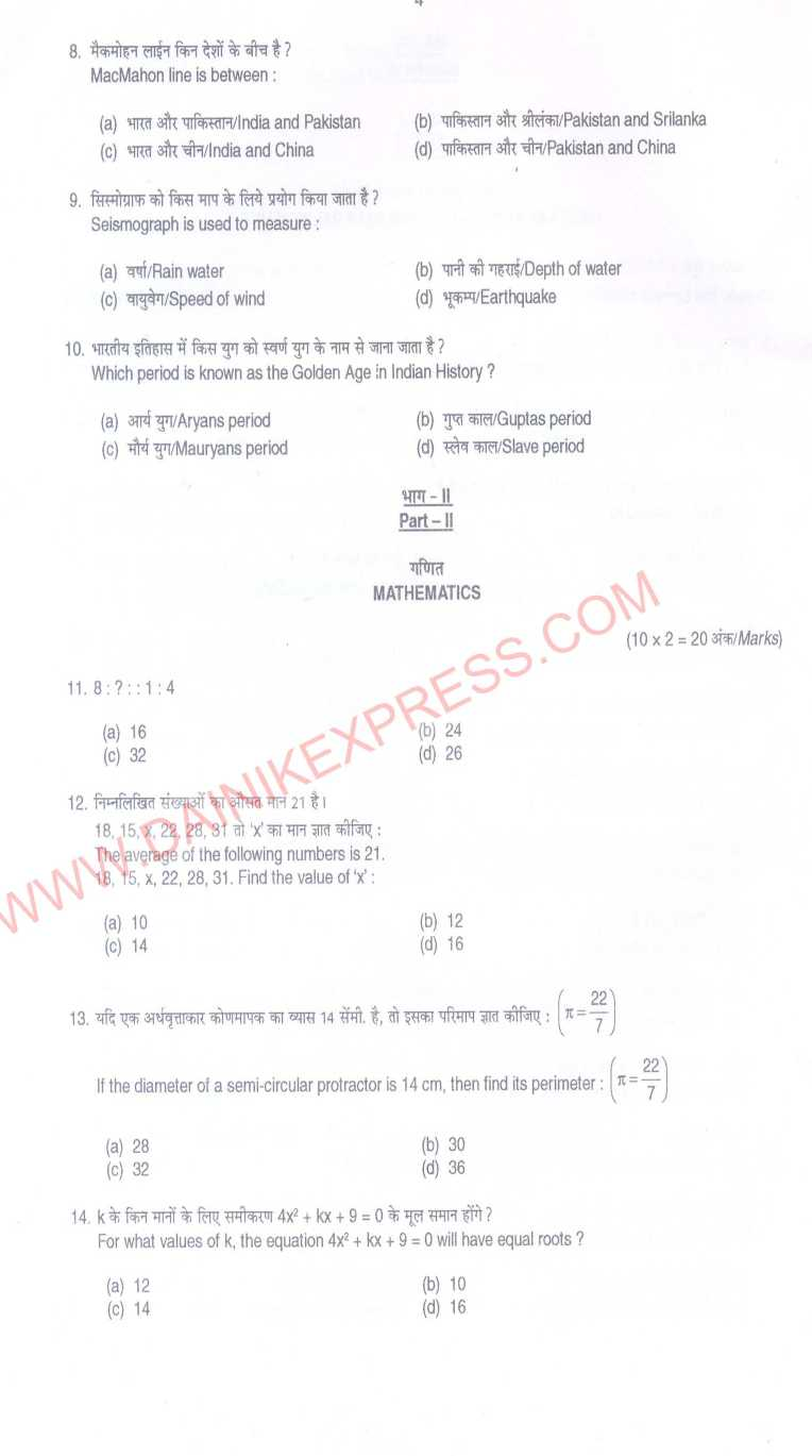 Question indian paper pdf army clerk
