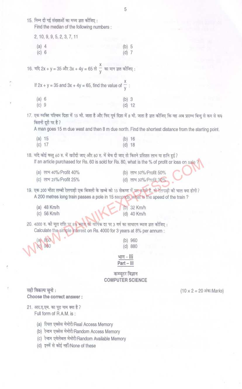 Bank Clerk Exam Question Papers With Answers Pdf