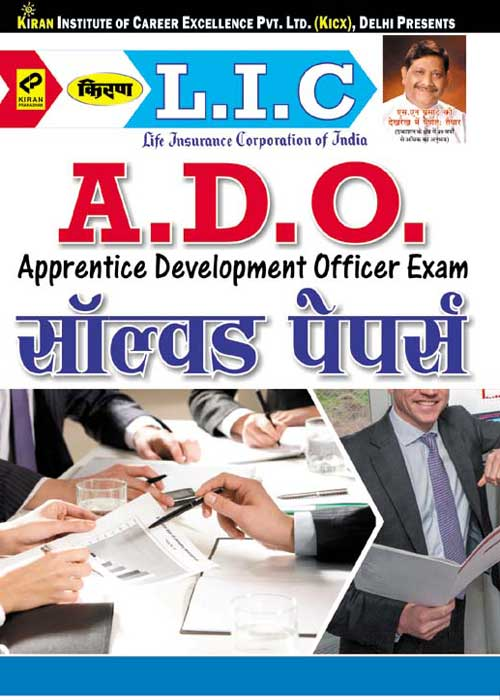 Insurance Officer Exams Aao Ao Ado & Other Exams With Solved Paper